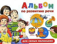 цена на О. Новиковская Альбом по развитию речи для самых маленьких