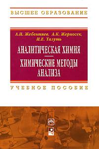 А. И. Жебентяев, А. К. Жерносек, И. Е. Талуть Аналитическая химия. Химические методы анализа