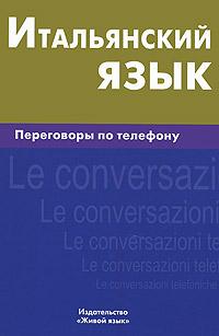 И. А. Семенов Итальянский язык. Переговоры по телефону