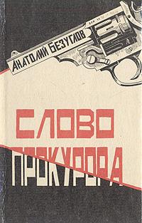 Слово прокурора Герой книги - прокурор города...