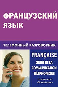 Е. Ю. Соколова Французский язык. Телефонный разговорник / Francaise: Guide de la communication telephonique соколова е французский язык телефонный разговорник