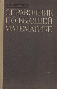 П. Ф. Фильчаков Справочник по высшей математике цена