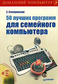 Книга 50 лучших программ для семейного компьютера (+ CD-ROM). С. Столяровский