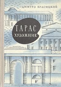 Дмитро Красицкий Тарас художник