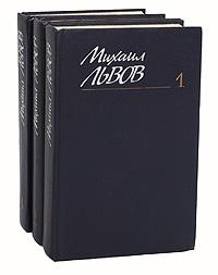 Михаил Львов Михаил Львов. Собрание сочинений в 3 томах (комплект из 3 книг)