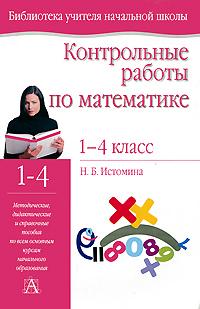 Н. Б. Истомина Контрольные работы по математике. 1-4 классы