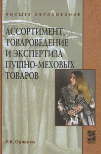 Л. В. Орленко Ассортимент, товароведение и экспертиза пушно-меховых товаров