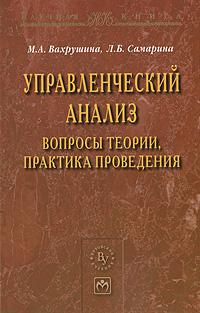 М. А. Вахрушина, Л. Б. Самарина Управленческий анализ. Вопросы теории, практика проведения