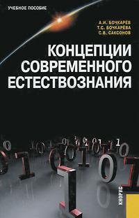 А. И. Бочкарев, Т. С. Бочкарева, С. В. Саксонов Концепции современного естествознания