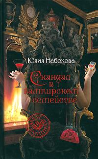 Юлия Набокова Скандал в вампирском семействе