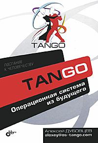 Tango. Операционная система из будущего
