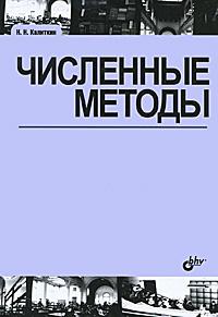 цена на Н. Н. Калиткин Численные методы