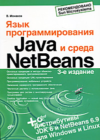 В. Монахов Язык программирования Java и среда NetBeans (+ DVD-ROM)