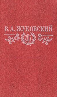 В. А. Жуковский В. А. Жуковский. Стихотворения. Баллады в а жуковский в а жуковский баллады