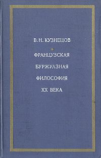 В. Н. Кузнецов Французская буржуазная философия XX века