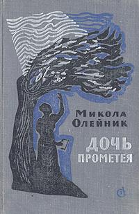 Микола Олейник Дочь Прометея