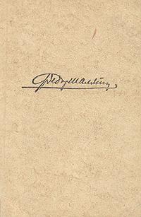 Ф. И. Шаляпин Ф. И. Шаляпин. Страницы из моей жизни аллегри р звезды мировой оперной сцены рассказывают цена успеха