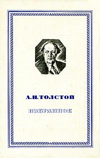 А. Н. Толстой А. Н. Толстой. Избранное а к толстой а к толстой избранное
