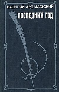 Василий Ардаматский Последний год