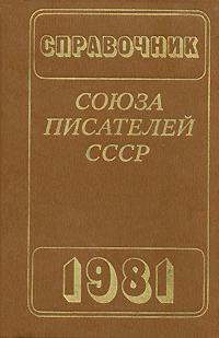 Справочник союза писателей СССР '1981