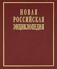 Новая Российская энциклопедия. В 12 томах. Том 3(2). Бруней-Винча
