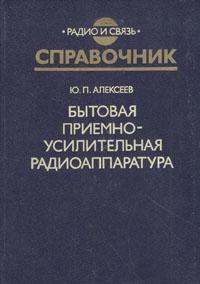 Ю. П. Алексеев Бытовая приемно-усилительная радиоаппаратура. Модели 1982-1985 гг.