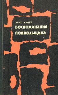 Эрих Ханке Воспоминания подпольщика