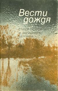 Вести дождя. Стихи поэтов ФРГ и Западного Берлина