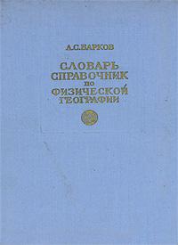 А. С. Барков Словарь-справочник по физической географии
