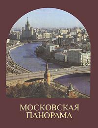 Н. И. Рахманов Московская панорама гелий земцов московская панорама комплект из 2 книг