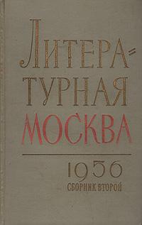 Лидия Чуковская,Сергей Михалков,Самуил Маршак Литературная Москва. 1956 год. Сборник второй