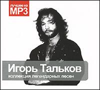 Игорь Тальков. Коллекция легендарных песен (mp3)