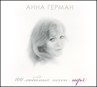 Анна Герман Анна Герман. 100 любимых песен (mp3)