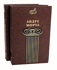 Андре Моруа Андре Моруа. Избранные сочинения (комплект из 2 книг) андре нортон год единорога