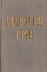 купить А. С. Макаренко Педагогическая поэма по цене 800 рублей