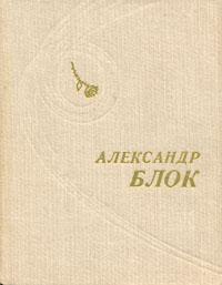 Александр Блок Александр Блок. Стихотворения. Поэмы александр лукьянов три поэмы
