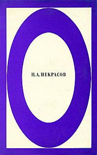 Н. А. Некрасов Н. А. Некрасов. Стихотворения и поэмы