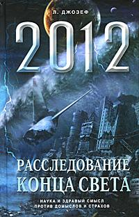 Л. Джозеф Апокалипсис 2012. Расследование конца света