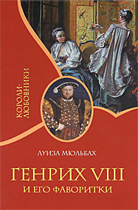 Луиза Мюльбах Генрих VIII и его фаворитки