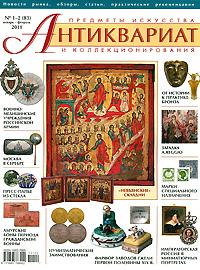 Антиквариат, предметы искусства и коллекционирования, №1-2 (83), январь-февраль, 2011