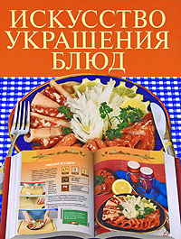 Елена Васильева Искусство украшения блюд