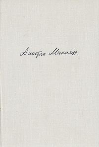 А. И. Микоян Дорогой борьбы. Книга 1 цена