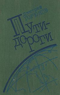 Дмитрий Горюнов Пути-дороги монтегю саммерс вампиры в верованиях и легендах