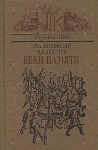 Л. А. Аннинский, Е. Л. Цейтлин Вехи памяти анна захаровская цейтлин рифмотерапия
