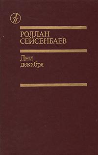 Роллан Сейсенбаев Дни декабря