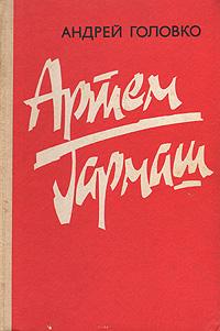 Андрей Головко Артем Гармаш адріан кащенко кость гордієнко головко останній лицар запорожжя