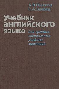 Учебник английского языка для средних специальных учебных заведений