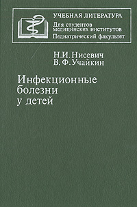 Н. И. Нисевич, В. Ф. Учайкин Инфекционные болезни у детей