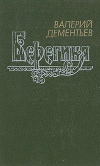 Валерий Дементьев Берегиня валерий дементьев исповедь земли