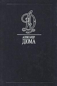 Александр Дюма Виконт де Бражелон, или Десять лет спустя (части III, IV)